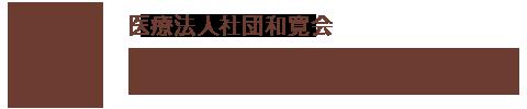 蔵前ベリタス歯科【台東区蔵前 浅草橋】